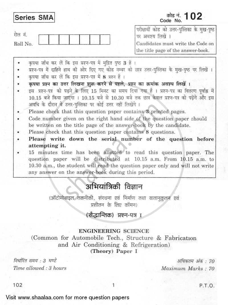Question Paper - Engineering Science 2011 - 2012 Class 12 - CBSE (Central Board of Secondary Education)