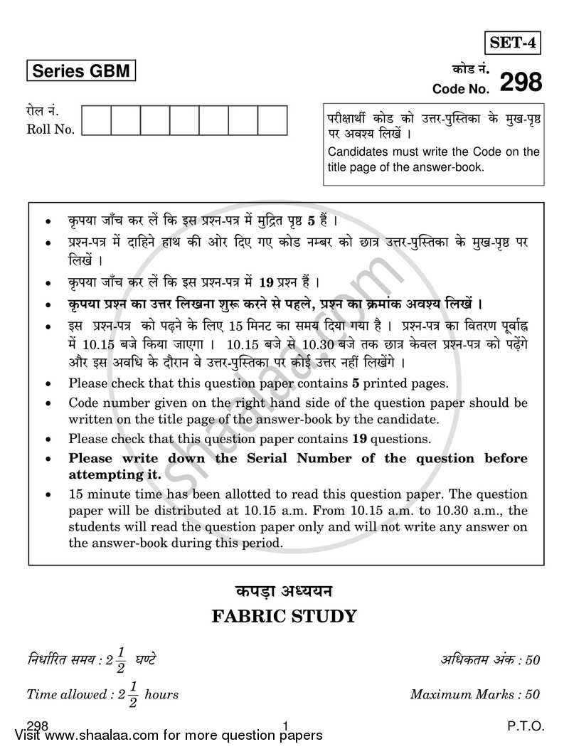 Question Paper - Fabric Study 2016 - 2017 Class 12 - CBSE (Central Board of Secondary Education)