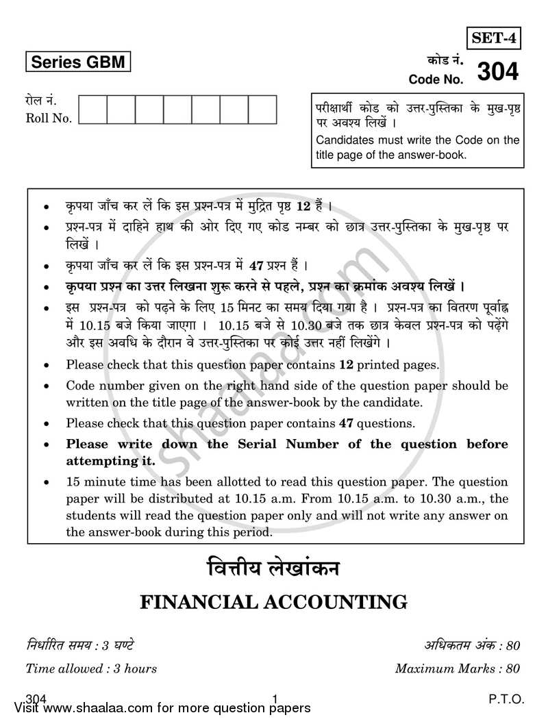 Question Paper - Financial Accounting 2016 - 2017 Class 12 - CBSE (Central Board of Secondary Education) (CBSE)