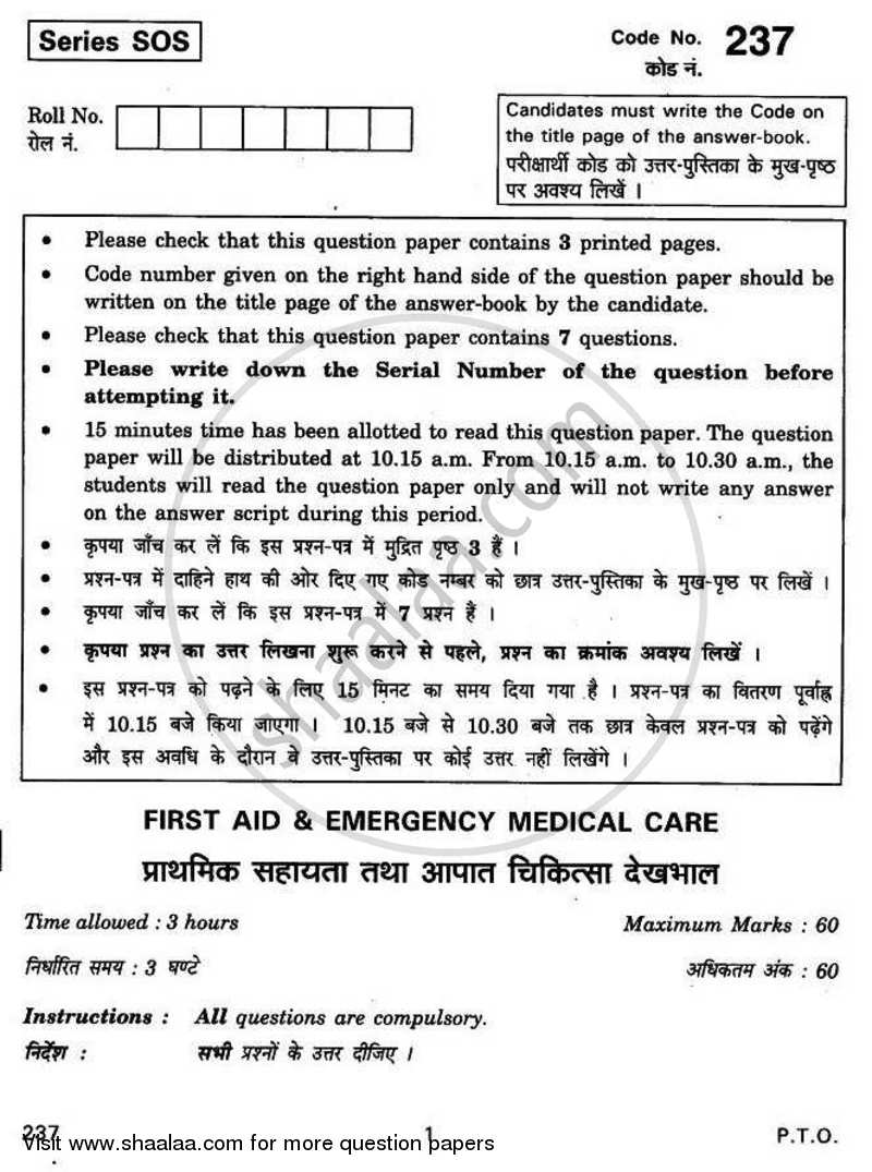 First Aid and Emergency Medical Care 2010-2011 Class 12 - CBSE (Central Board of Secondary Education) question paper with PDF download