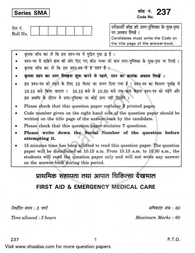 Question Paper - First Aid and Emergency Medical Care 2011 - 2012 Class 12 - CBSE (Central Board of Secondary Education)