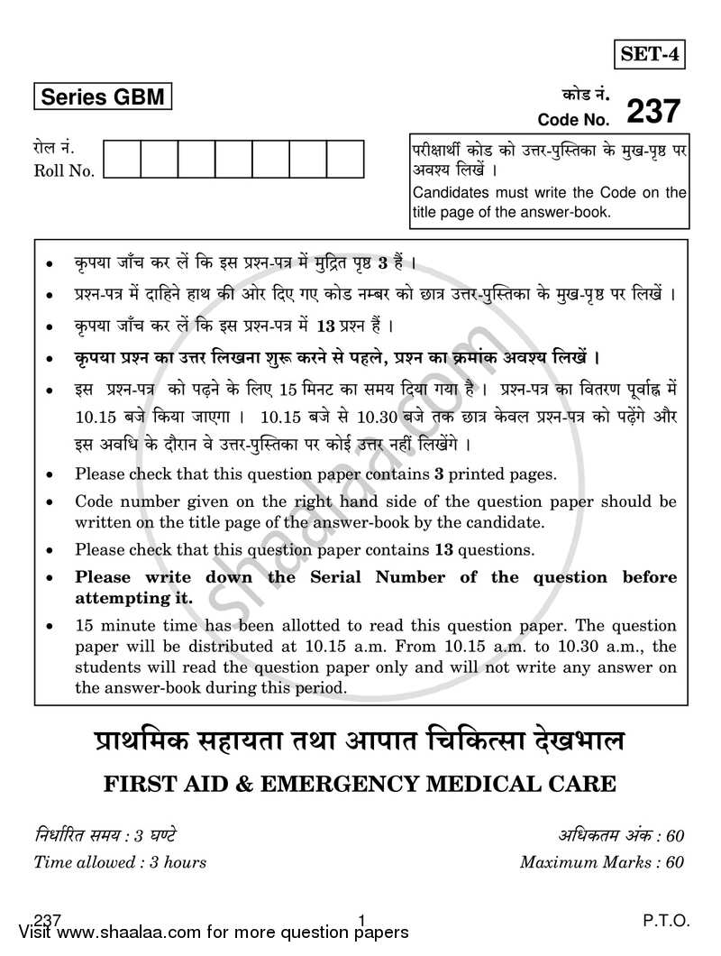 Question Paper - First Aid and Emergency Medical Care 2016 - 2017 Class 12 - CBSE (Central Board of Secondary Education)
