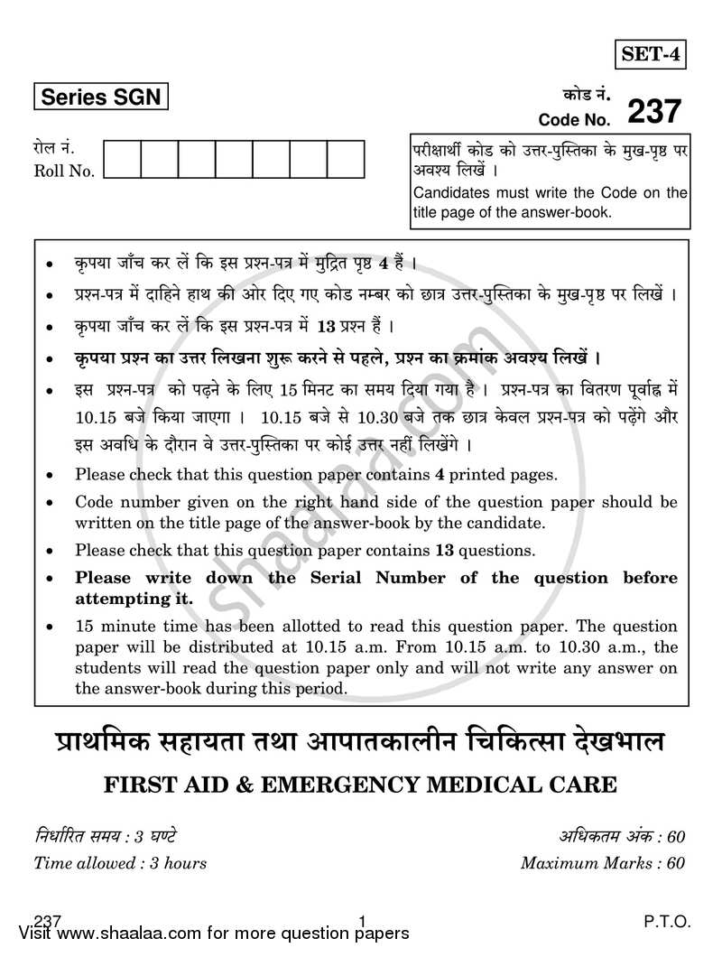 Question Paper Cbse Vocational Class 12 First Aid And Emergency