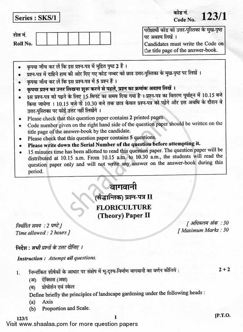 Question Paper - Floriculture 2012 - 2013 Class 12 - CBSE (Central Board of Secondary Education)