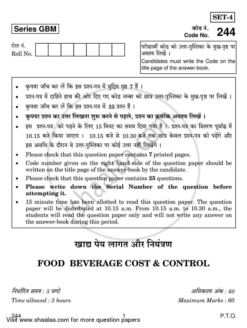 Question Paper - Food and Beverage Cost and Control 2016 - 2017 Class 12 - CBSE (Central Board of Secondary Education)