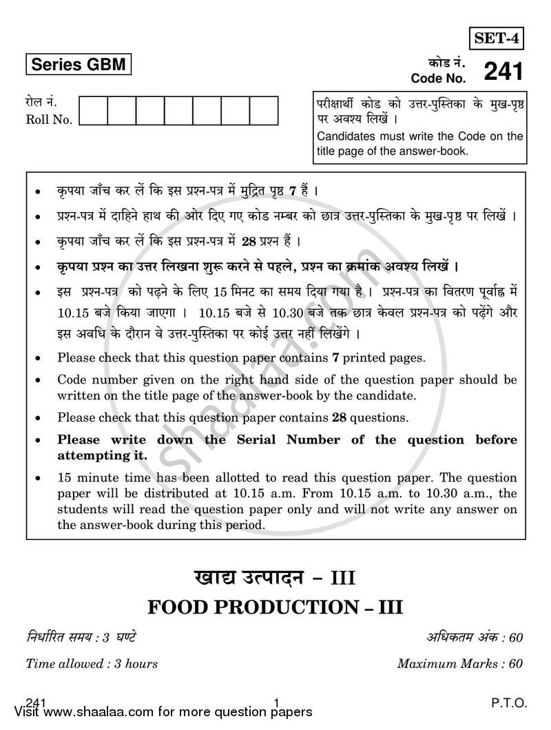 Question Paper - Food Production 3 2016 - 2017 Class 12 - CBSE (Central Board of Secondary Education)