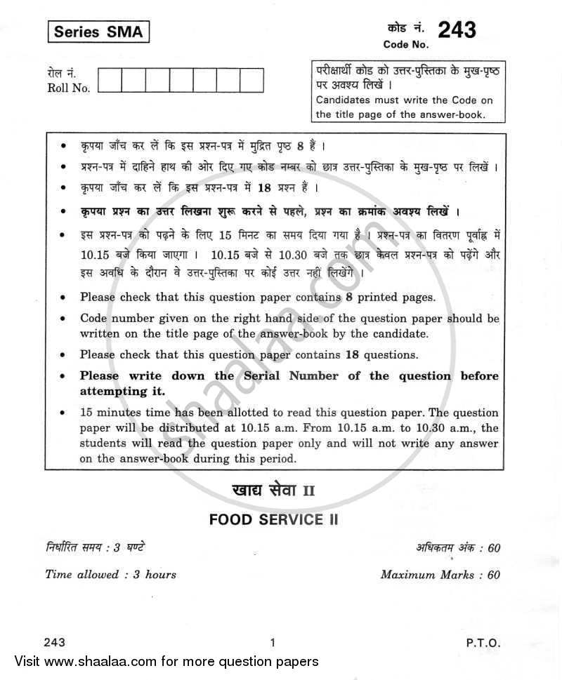 Question Paper - Food Service 2011 - 2012 Class 12 - CBSE (Central Board of Secondary Education)