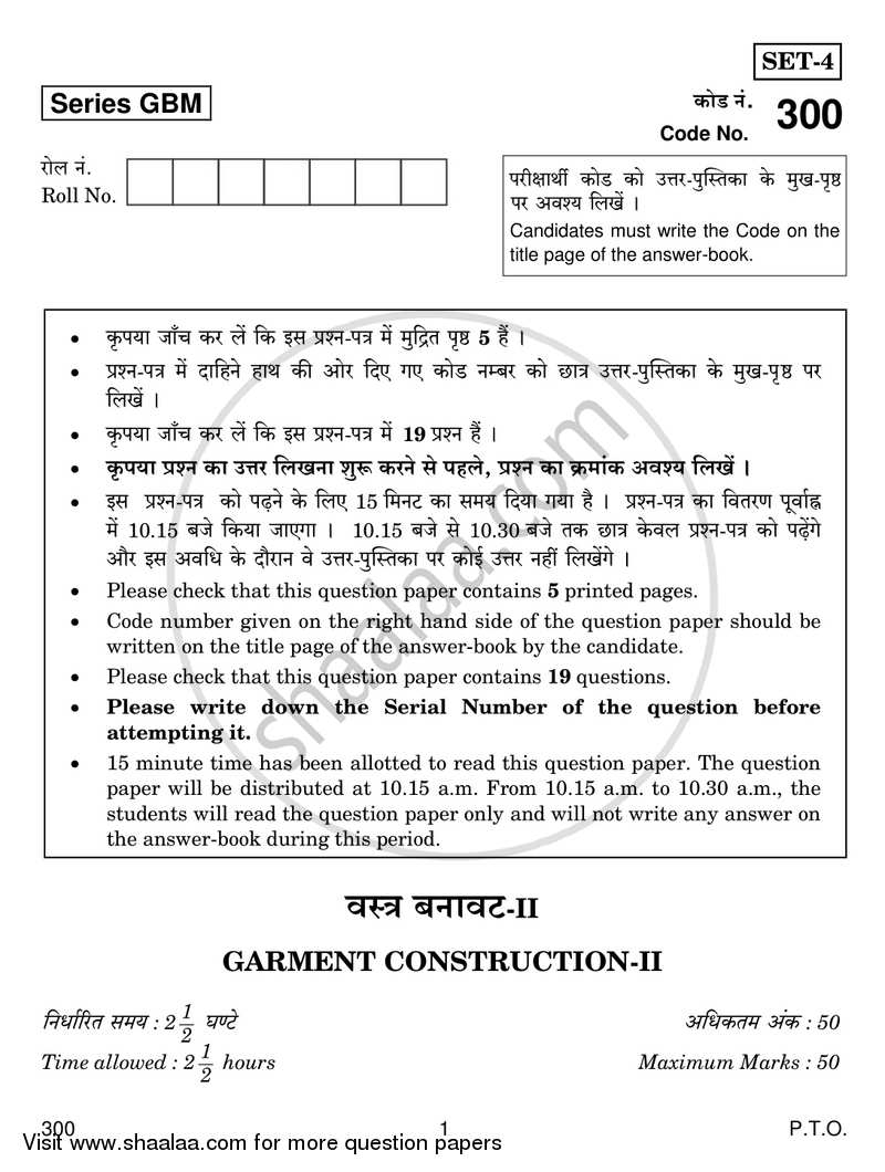 Question Paper - Garment Construction 2016 - 2017 Class 12 - CBSE (Central Board of Secondary Education)