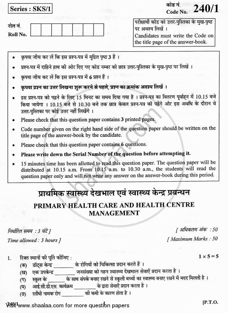 Question Paper - Health Center Management 2012 - 2013 Class 12 - CBSE (Central Board of Secondary Education)