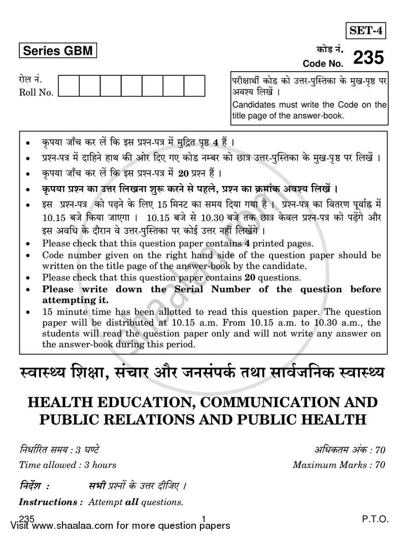 Question Paper - Health Education, Communication and Public Relations and Public Health 2016 - 2017 Class 12 - CBSE (Central Board of Secondary Education)