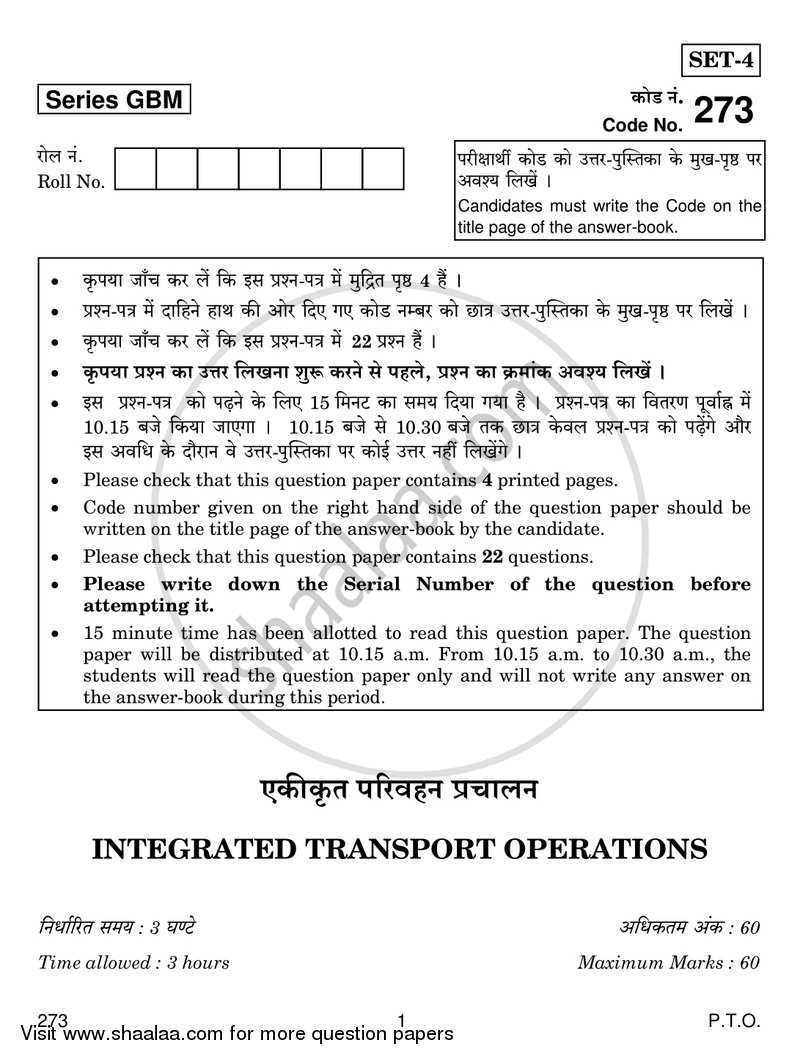 Question Paper - Integrated Transport Operations 2016 - 2017 Class 12 - CBSE (Central Board of Secondary Education)