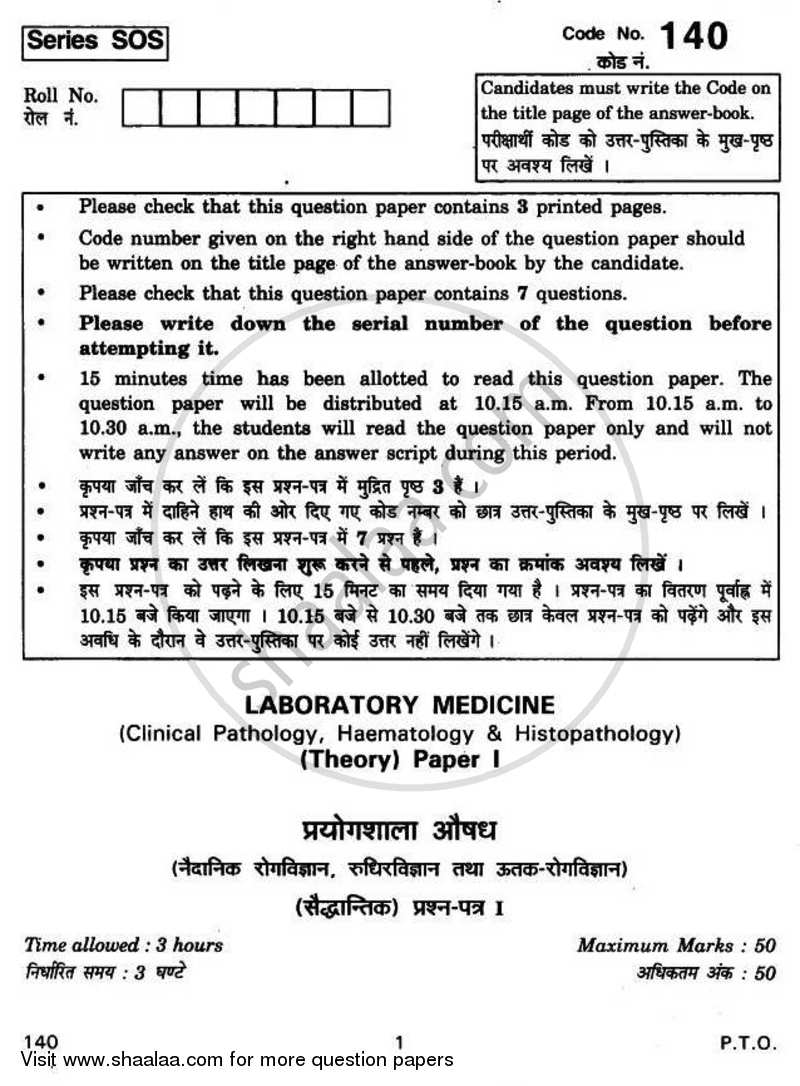 Question Paper - Laboratory Medicine (Clinical Pathology, Hematology and Histopathology) (MLT) 2010 - 2011 Class 12 - CBSE (Central Board of Secondary Education)