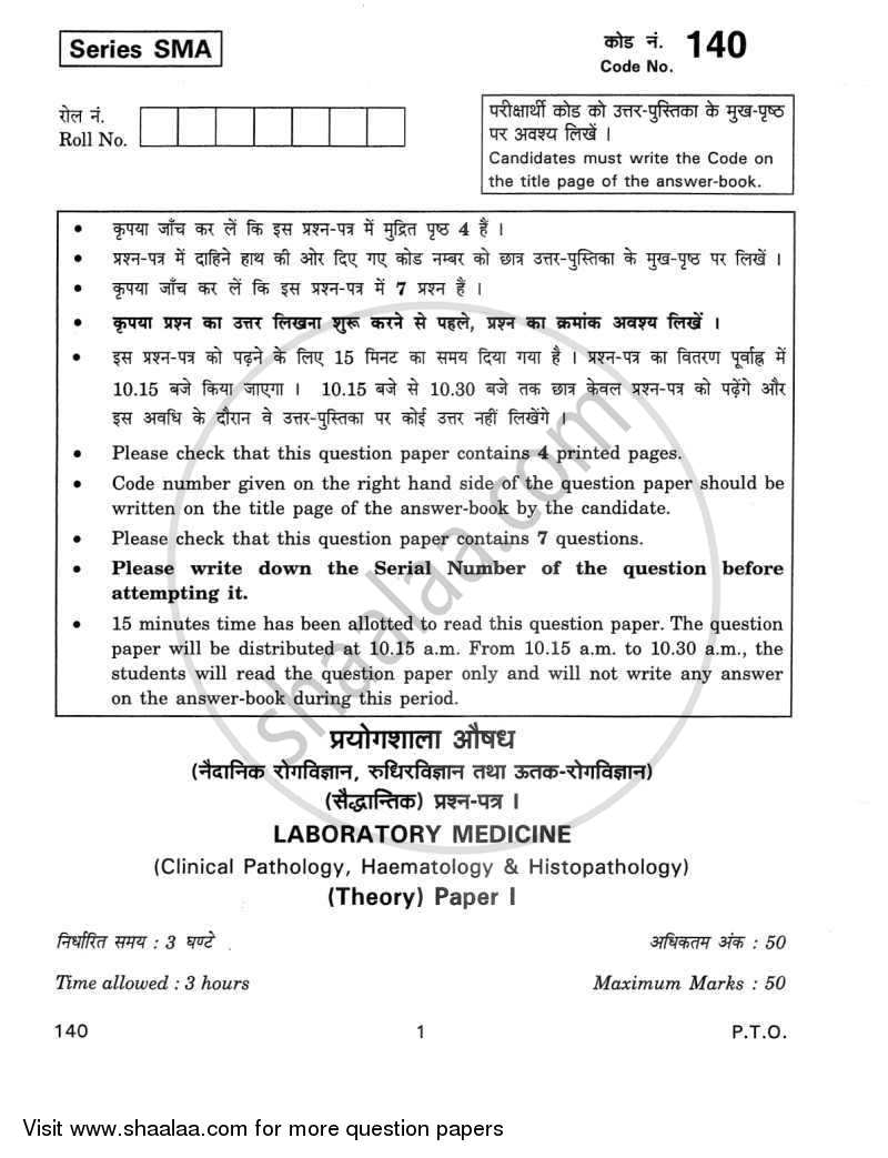 Question Paper - Laboratory Medicine (Clinical Pathology, Hematology and Histopathology) (MLT) 2011 - 2012 Class 12 - CBSE (Central Board of Secondary Education)