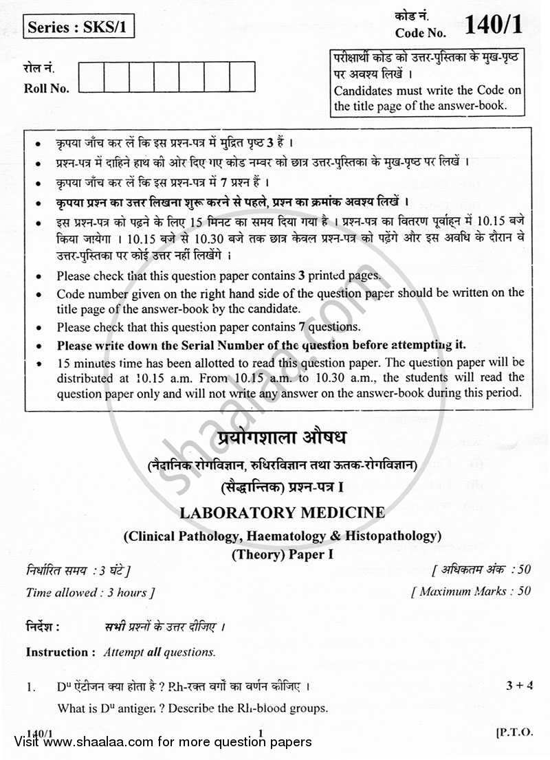 Question Paper - Laboratory Medicine (Clinical Pathology, Hematology and Histopathology) (MLT) 2012 - 2013 Class 12 - CBSE (Central Board of Secondary Education)
