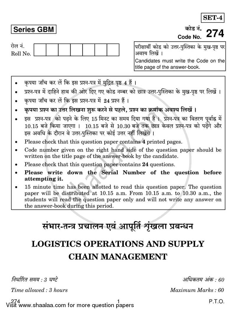 Question Paper - Logistics, Operations and Supply Chain Management 2016 - 2017 Class 12 - CBSE (Central Board of Secondary Education)