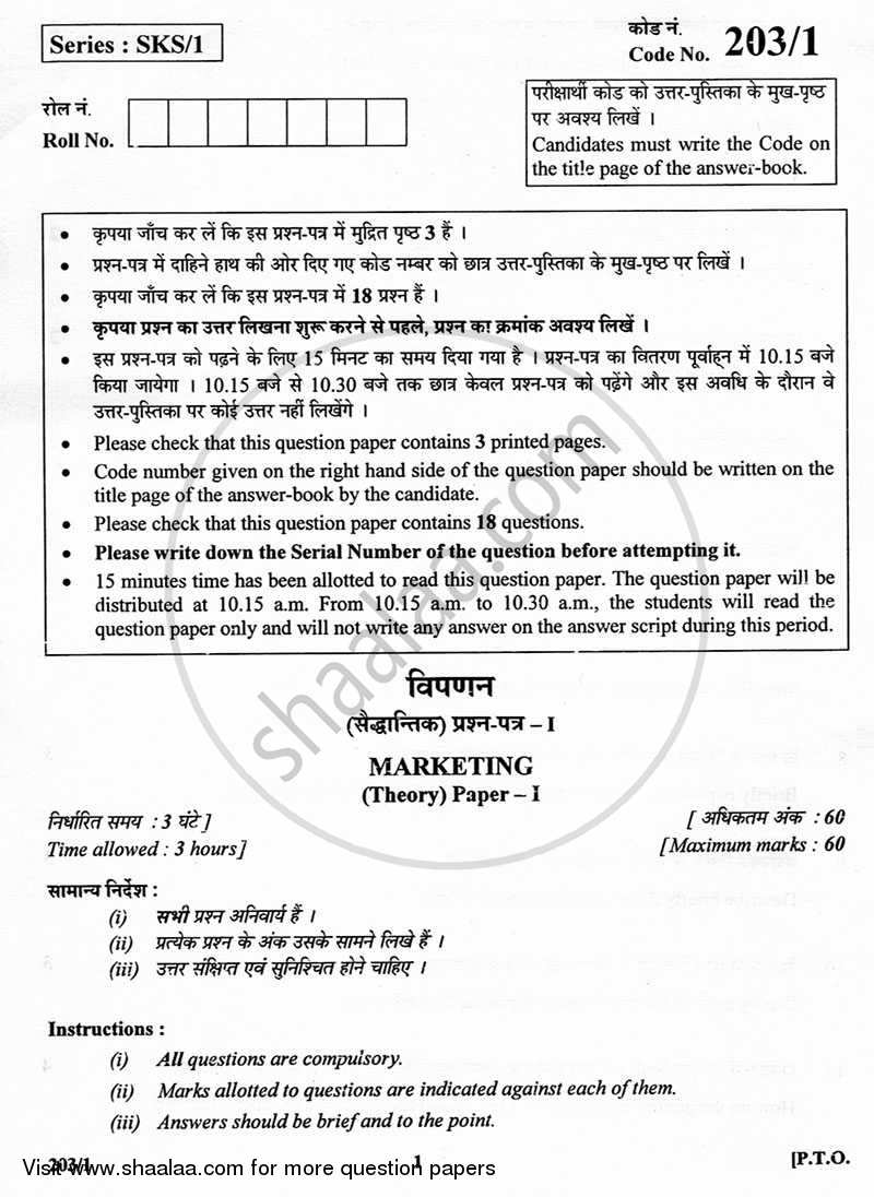 Question Paper - Marketing 2012 - 2013 12th CBSE