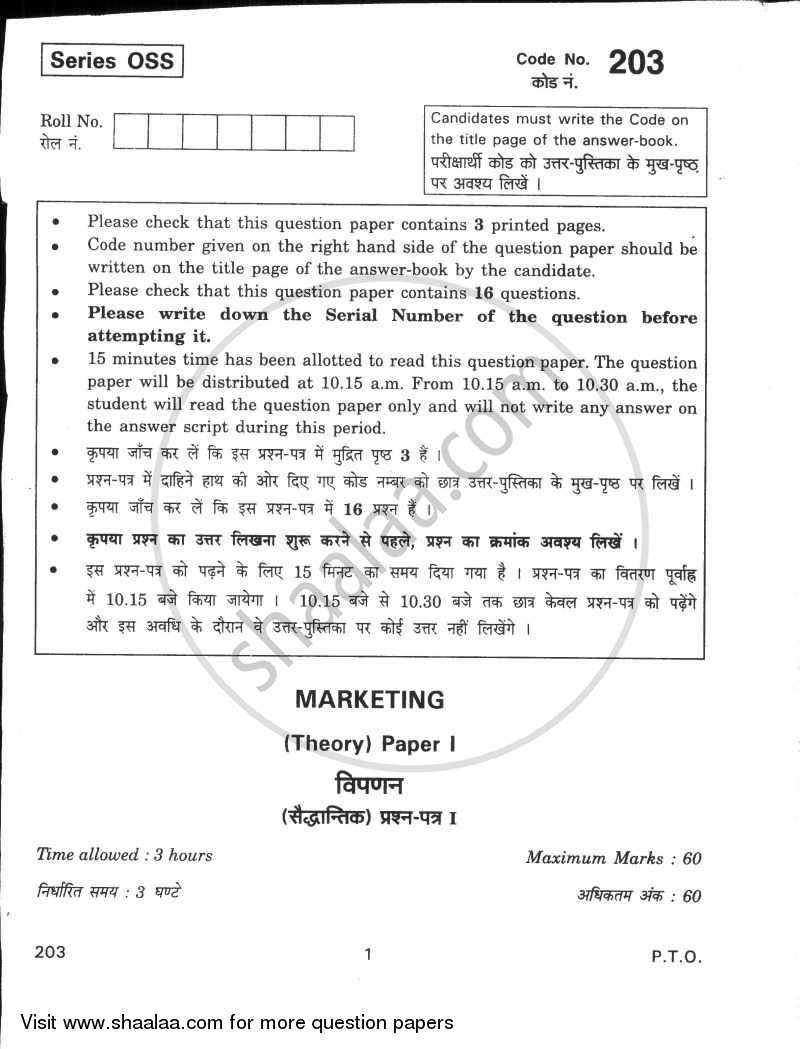 Question Paper - Marketing 2009 - 2010 Class 12 - CBSE (Central Board of Secondary Education)