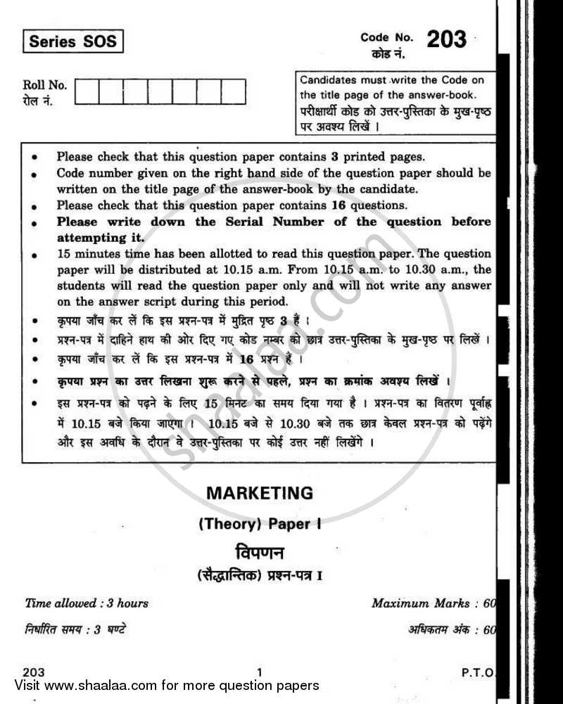 Question Paper - Marketing 2010 - 2011 Class 12 - CBSE (Central Board of Secondary Education)