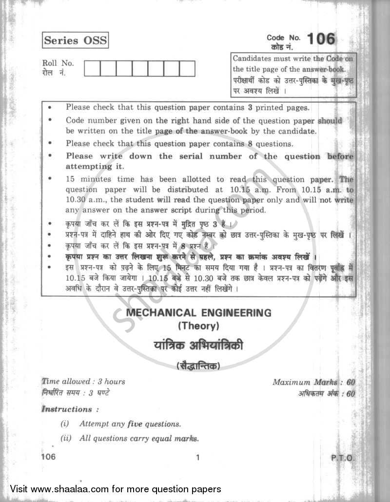 Question Paper - Mechanical Engineering 2009 - 2010 Class 12 - CBSE (Central Board of Secondary Education) (CBSE)