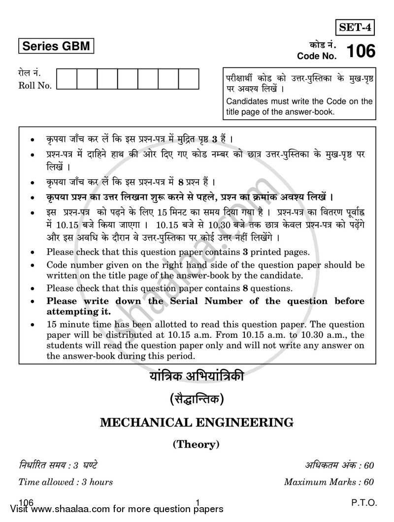 Question Paper - Mechanical Engineering 2016 - 2017 Class 12 - CBSE (Central Board of Secondary Education)