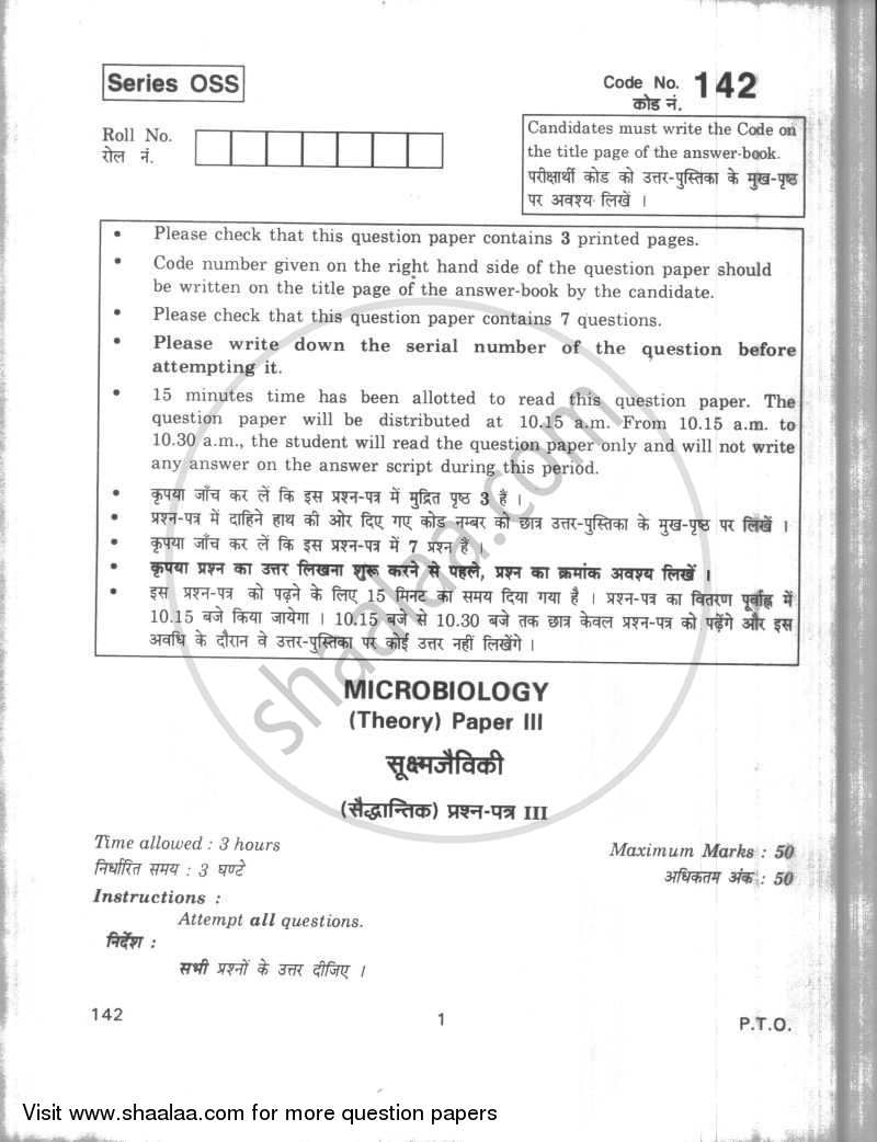 Question Paper - Microbiology (MLT) 2009 - 2010 Class 12 - CBSE (Central Board of Secondary Education) (CBSE)