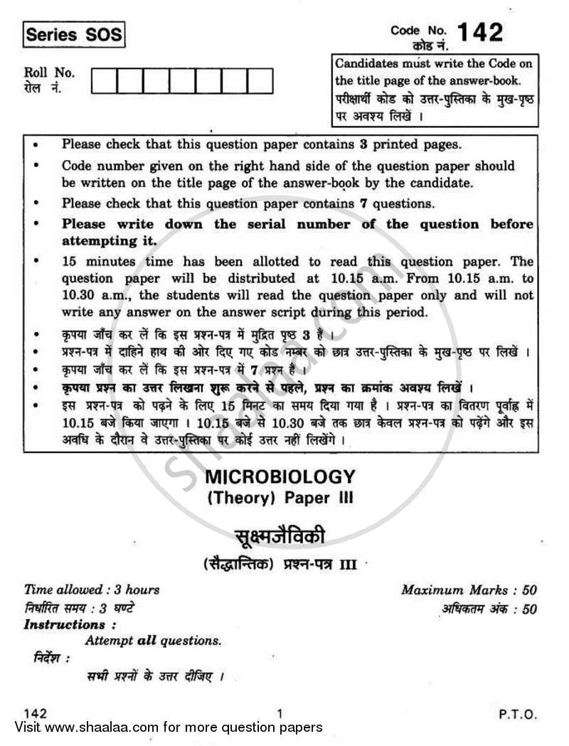 Question Paper - Microbiology (MLT) 2010 - 2011 Class 12 - CBSE (Central Board of Secondary Education)