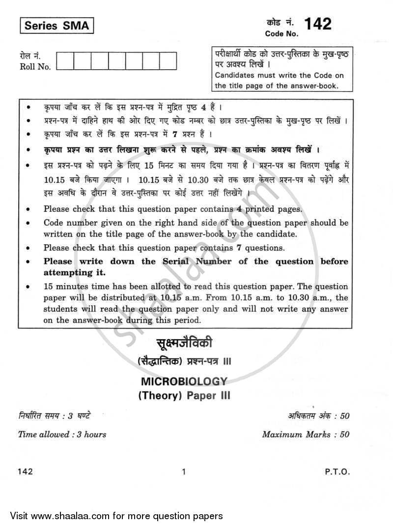 Microbiology (MLT) 2011-2012 Class 12 - CBSE (Central Board of Secondary Education) question paper with PDF download