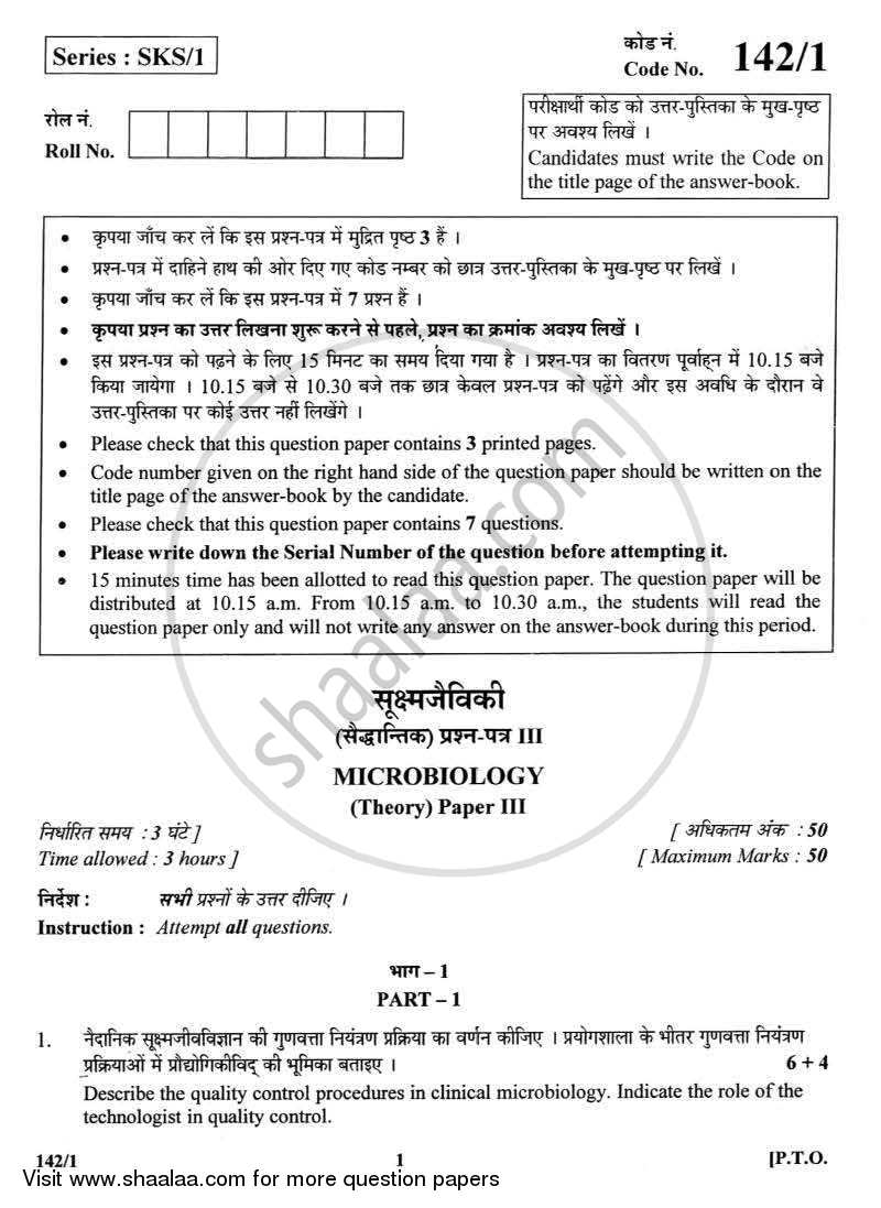 Question Paper - Microbiology (MLT) 2012 - 2013 Class 12 - CBSE (Central Board of Secondary Education)