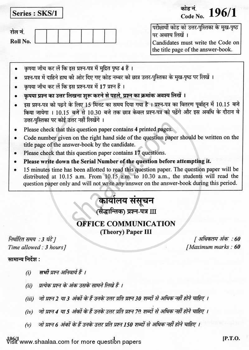 Office Communication 2012-2013 Class 12 - CBSE (Central Board of Secondary Education) question paper with PDF download