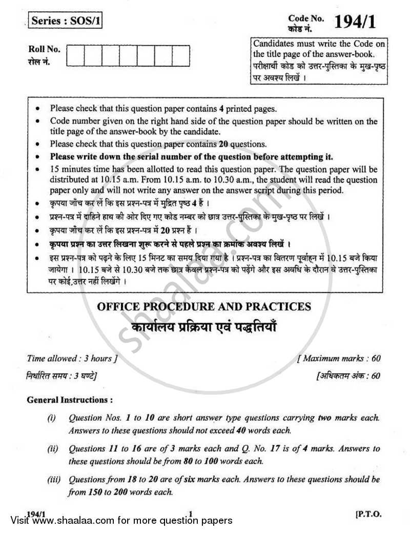 Office Procedure and Practices 2010-2011 Class 12 - CBSE (Central Board of Secondary Education) question paper with PDF download