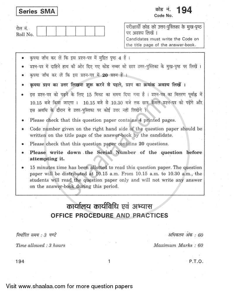 Question Paper - Office Procedure and Practices 2011 - 2012 Class 12 - CBSE (Central Board of Secondary Education) (CBSE)