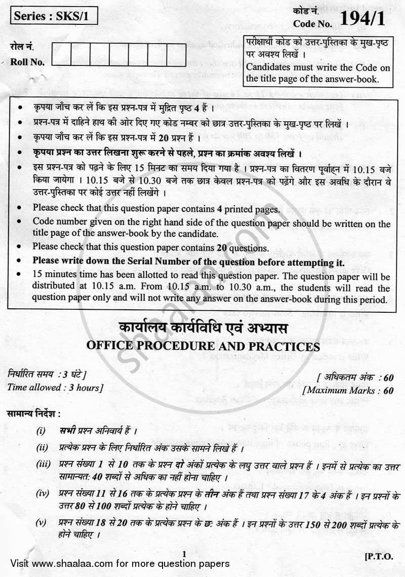 Question Paper - Office Procedure and Practices 2012 - 2013 Class 12 - CBSE (Central Board of Secondary Education)