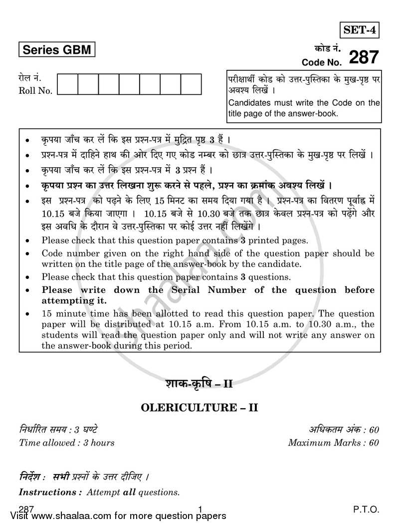 Question Paper - Olericulture 2016 - 2017 Class 12 - CBSE (Central Board of Secondary Education)