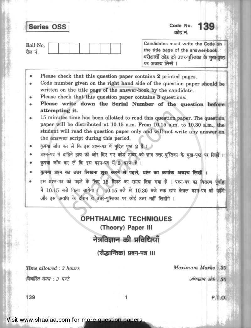 Question Paper - Ophthalmic Techniques 2009 - 2010 Class 12 - CBSE (Central Board of Secondary Education)