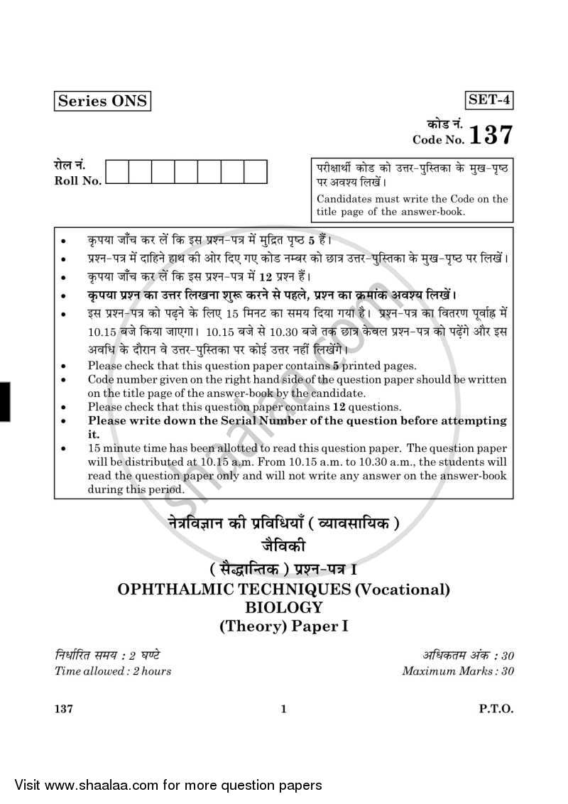 Question Paper - Ophthalmic Techniques 2015 - 2016 Class 12 - CBSE (Central Board of Secondary Education)