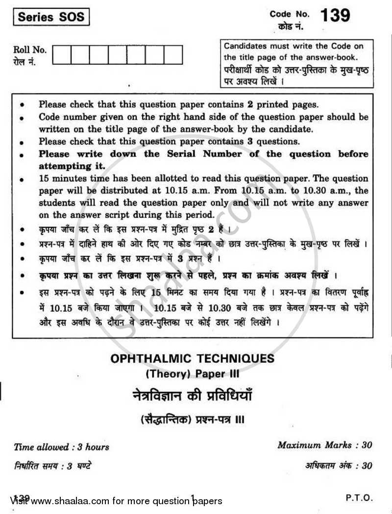 Opthalmic Techniques 2010-2011 Class 12 - CBSE (Central Board of Secondary Education) question paper with PDF download