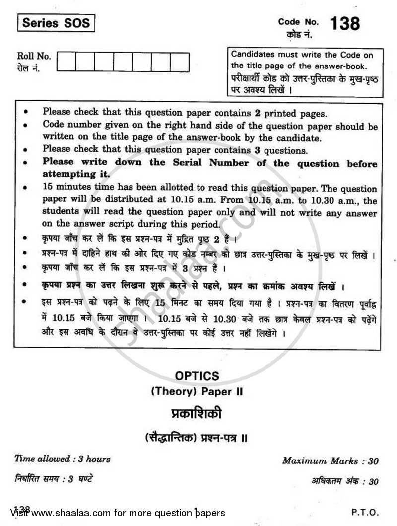 Question Paper - Optics 2010 - 2011 Class 12 - CBSE (Central Board of Secondary Education)