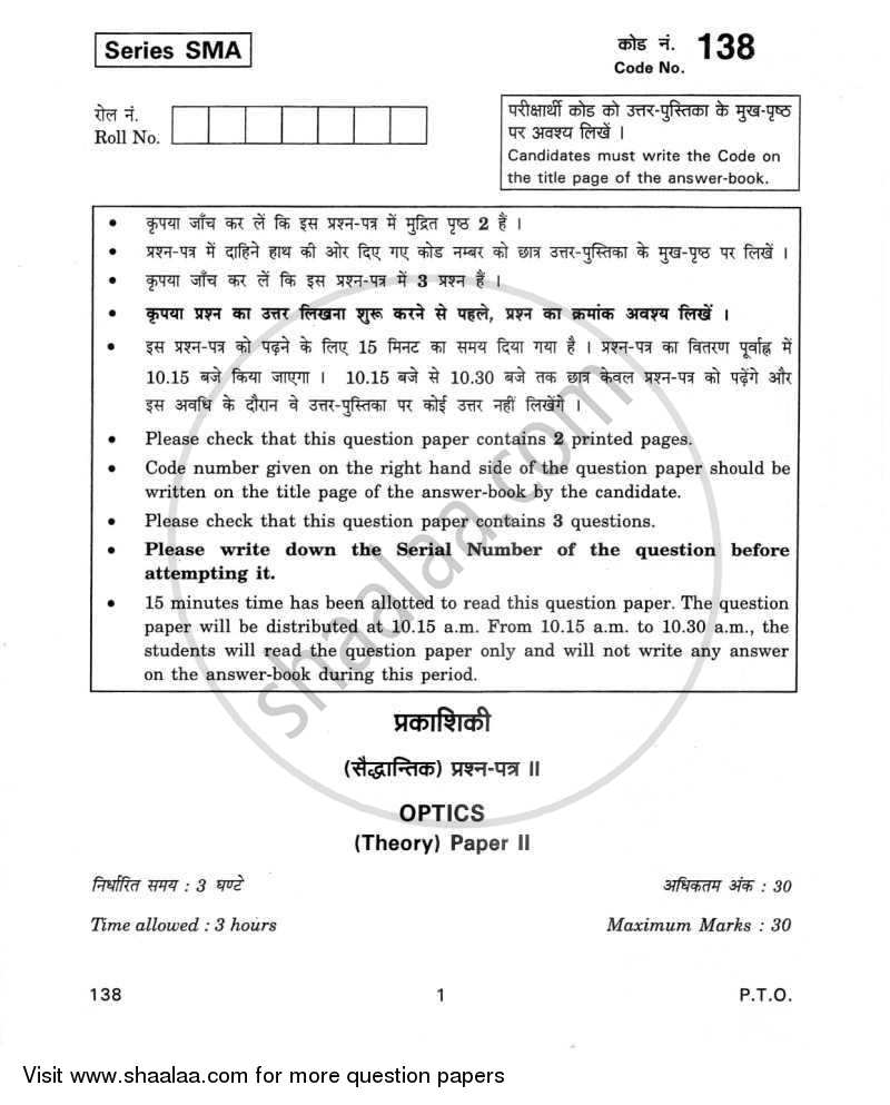 Question Paper - Optics 2011 - 2012 Class 12 - CBSE (Central Board of Secondary Education)