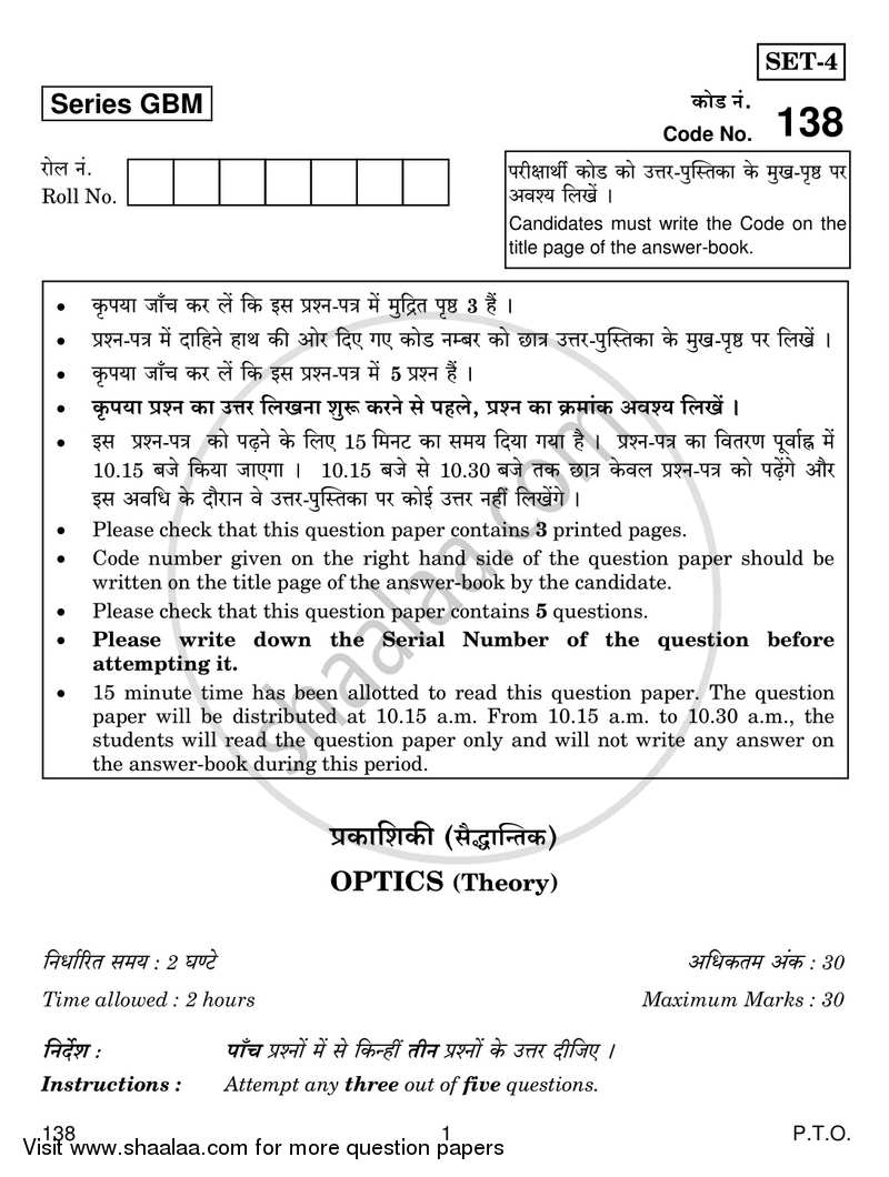 Question Paper - Optics 2016 - 2017 Class 12 - CBSE (Central Board of Secondary Education)