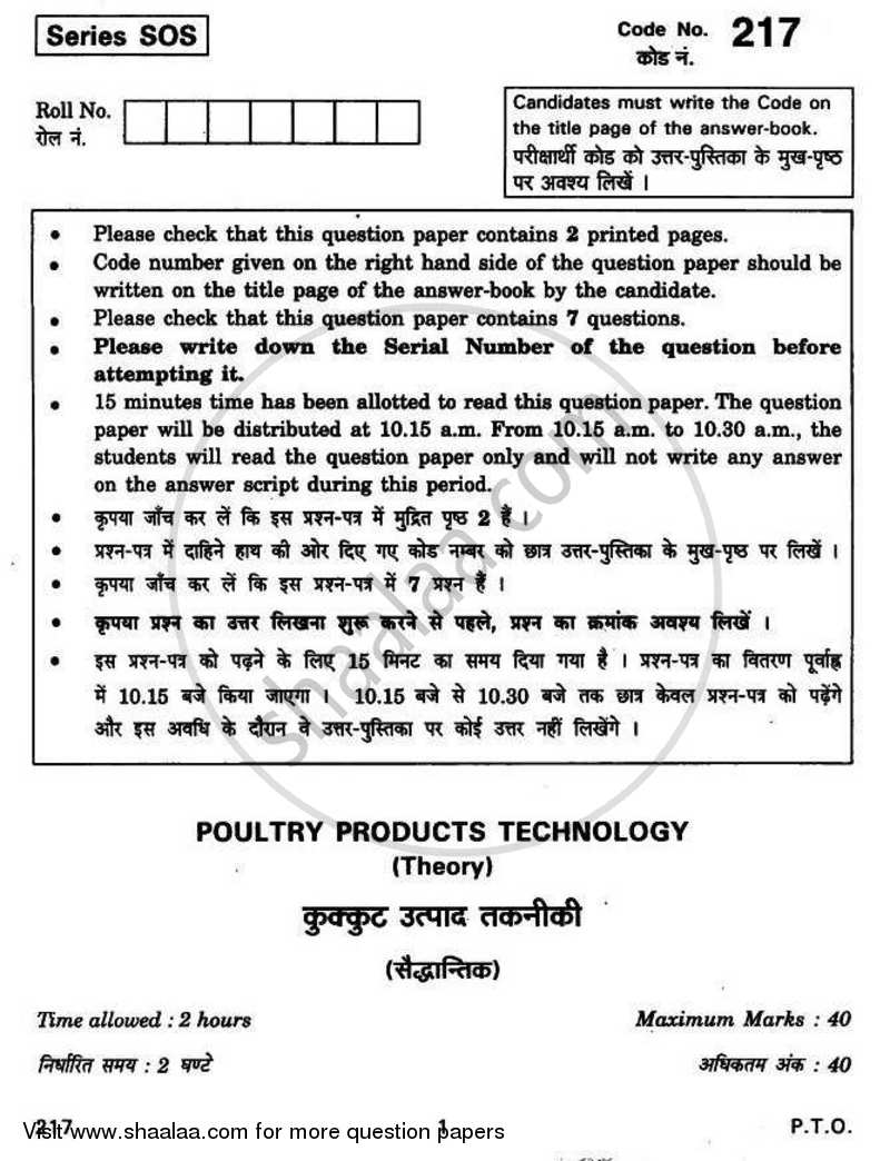 Question Paper - Poultry Products and Technology 2010 - 2011 Class 12 - CBSE (Central Board of Secondary Education)