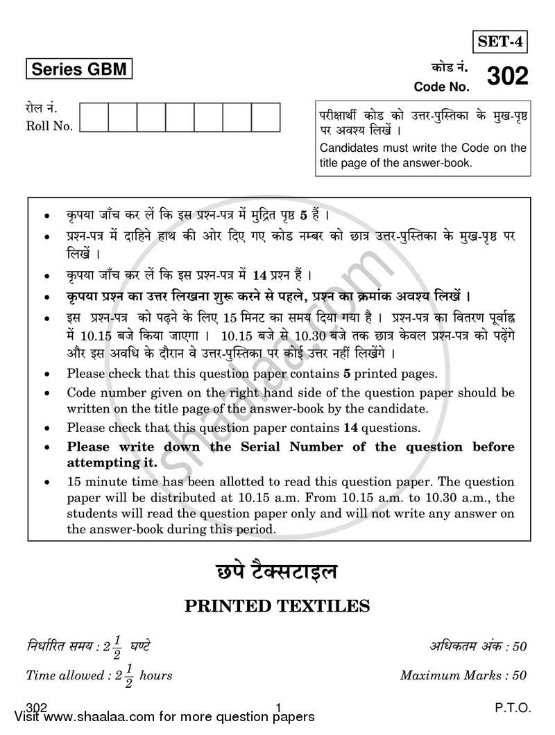 Question Paper - Printed Textile 2016 - 2017 Class 12 - CBSE (Central Board of Secondary Education) with PDF download