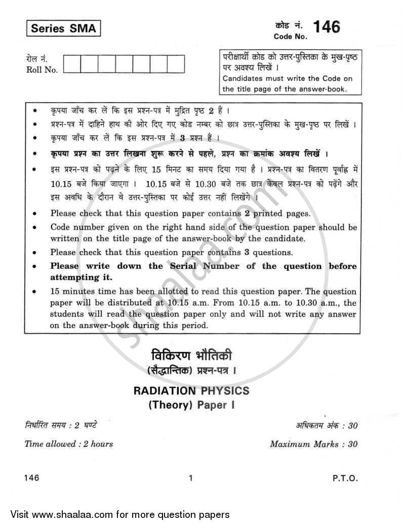 Question Paper - Radiation Physics 2011 - 2012 Class 12 - CBSE (Central Board of Secondary Education)