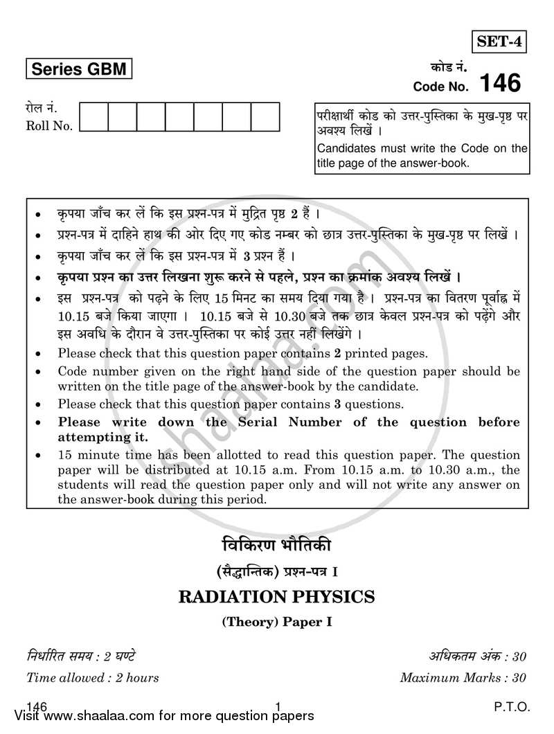 Question Paper - Radiation Physics 2016 - 2017 Class 12 - CBSE (Central Board of Secondary Education)