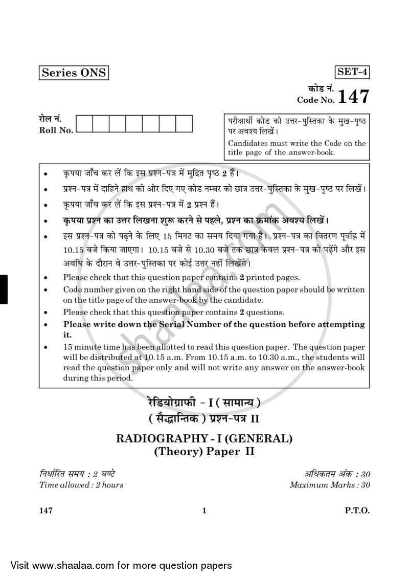 Question Paper - Radiography-1 (General) 2015 - 2016 Class 12 - CBSE (Central Board of Secondary Education)