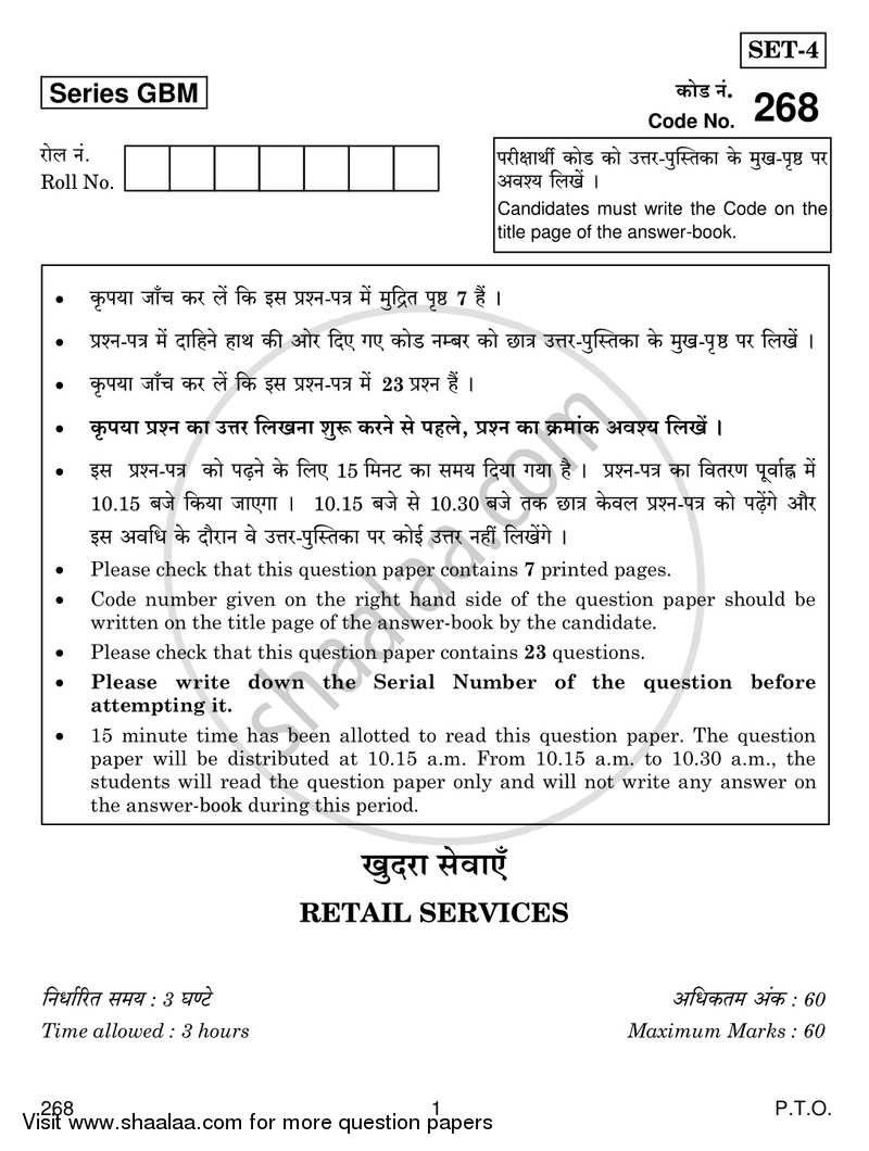 Question Paper - Retail Services 2016 - 2017 Class 12 - CBSE (Central Board of Secondary Education)