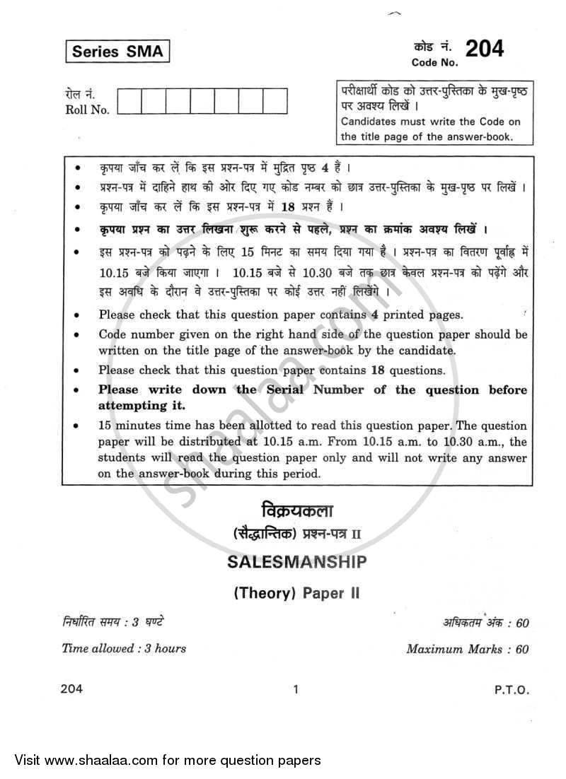 Question Paper - Salesmanship 2011 - 2012 Class 12 - CBSE (Central Board of Secondary Education) (CBSE)