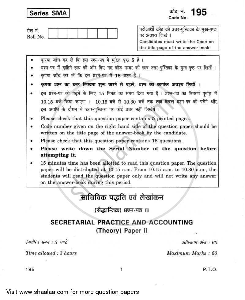 Question Paper - Secretarial Practice and Accounting 2011 - 2012 Class 12 - CBSE (Central Board of Secondary Education)