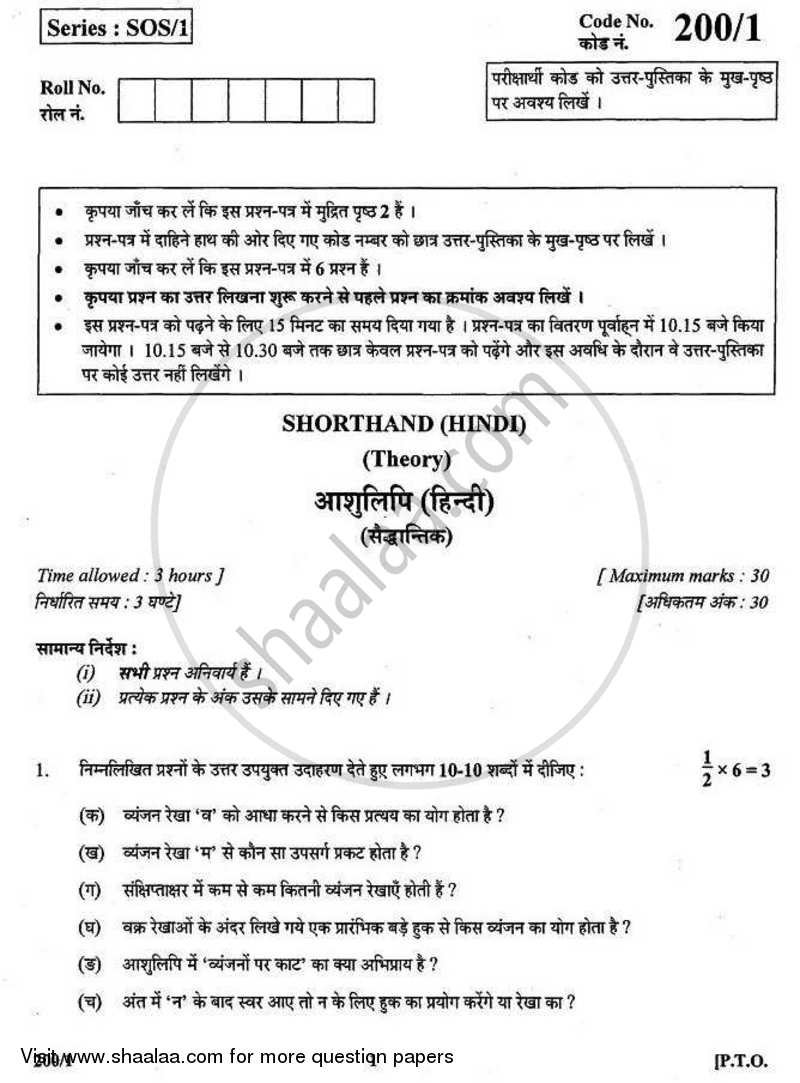 Question Paper - Shorthand (Hindi) 2010 - 2011 12th CBSE