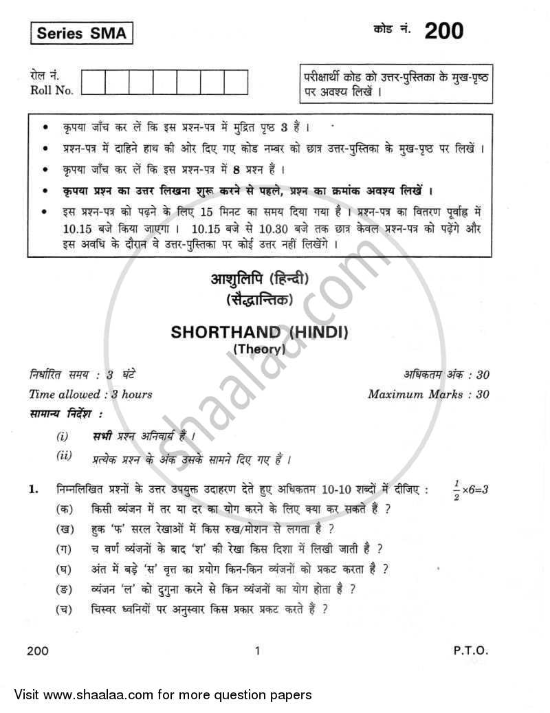 Question Paper - Shorthand (Hindi) 2011 - 2012 12th CBSE