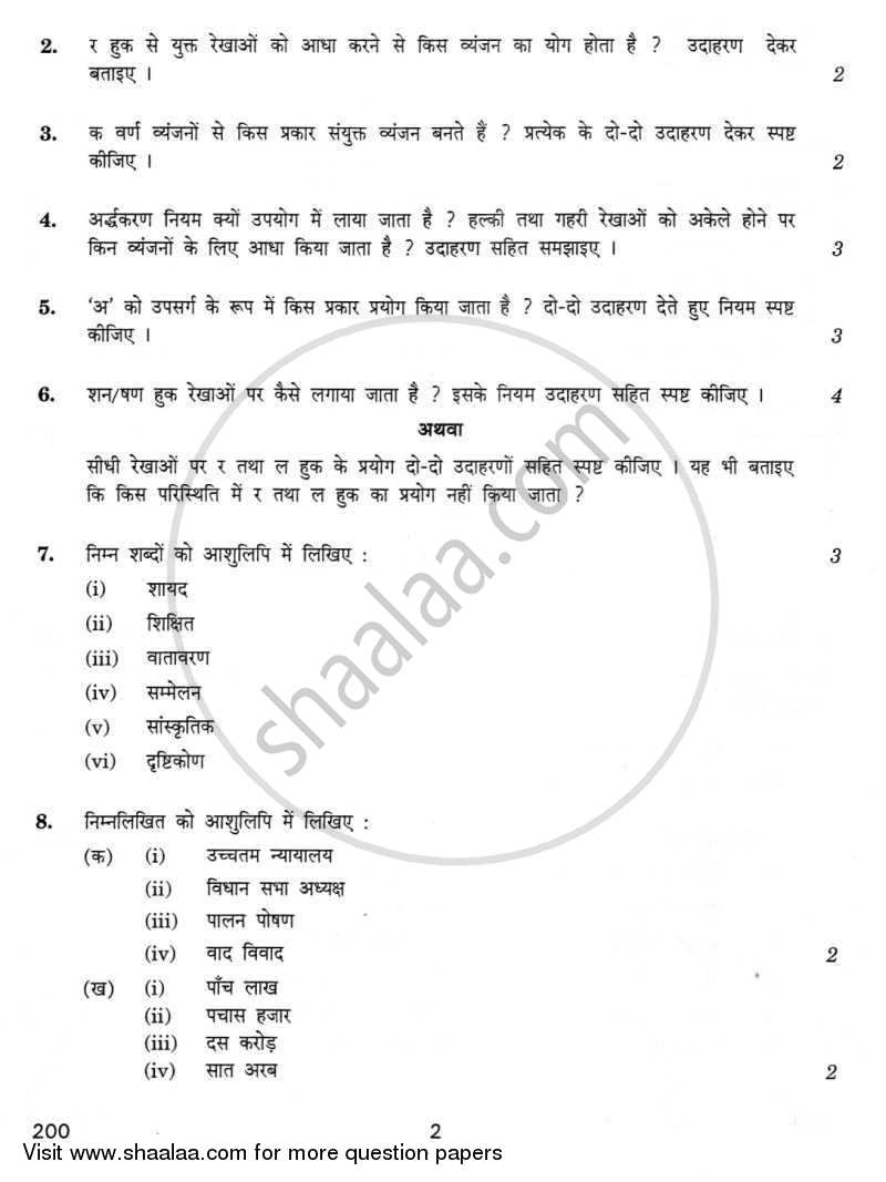 Hindi shorthand book in pdf